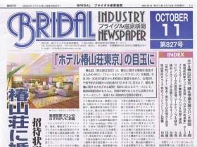 「ブライダル産業新聞 第827号」