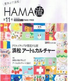 「HAMA流(はまる)第11号winter2012」