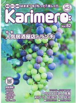 「Karimero(カリメロ) Vol.82」