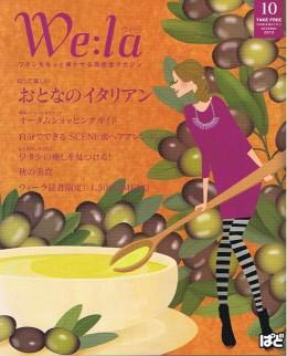 「We:la(ウィーラ)2013年10月号」