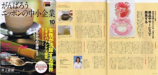 「がんばろうニッポンの中小企業2012.10」