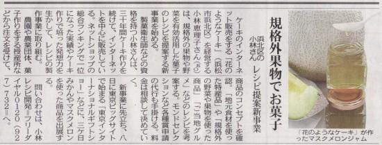 """中日新聞(2012年2月2日)7面""""しずおか経済""""コーナー"""