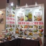 第5回アグリフードEXPO大阪2012